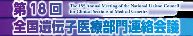 第18回全国遺伝子医療部門連絡会議